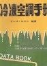 【二手書R2YB】b 73年6月初版《冷凍空調手冊》曹永偉.張蓉臺 前程