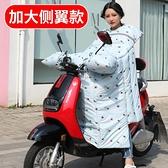電動摩托車擋風被電瓶電車防風被冬季加絨加厚擋風罩防水秋冬防曬