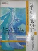 【書寶二手書T1/醫療_BUK】他不知道他病了_魏嘉瑩, 哈維亞