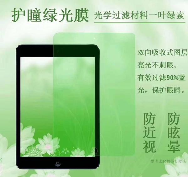 蘋果iPad10.2 10.5寸 Pro11護眼綠光平板鋼化貼膜 iPad Pro 12.9吋 2020
