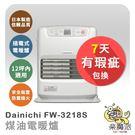 日本代購 Dainichi FW3218...