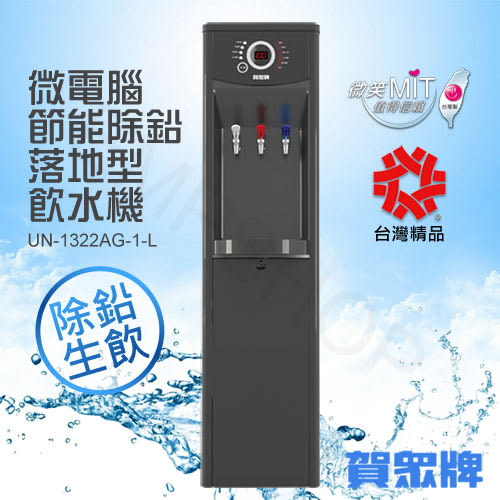 送負離子保溫瓶【賀眾牌】微電腦節能除鉛落地型飲水機 UN-1322AG-1-L