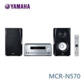 【24期0利率+回函再贈好禮】日本Yamaha MCR-N570 桌上型組合床頭音響 MCRN570 公司貨