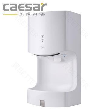 【買BETTER】凱撒浴室配件/乾手機/浴室烘手機 A804自動感應烘手機★送6期零利率