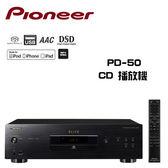 Pioneer 先鋒 PD-50 Super Audio CD 播放機【公司貨保固1年+免運】