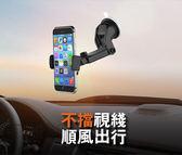 現貨快出 吸盤式車載手機架多功能車內車上車用導航支架汽車支駕支撐架 歐韓流行館