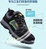 勞保鞋  男士防砸防刺穿輕便耐磨焊工安全鞋夏季透氣防臭老保工作鞋