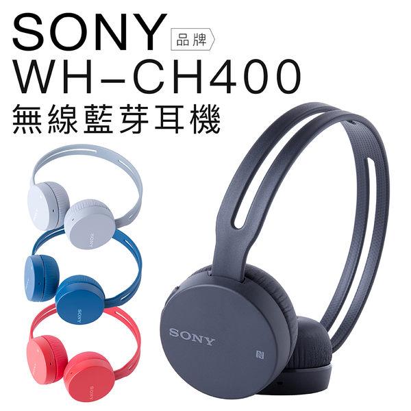SONY 耳罩式耳機 WH-CH400 無線藍芽 NFC 免持通話 【公司貨】