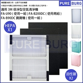 適用3M倍淨型FA-U90 FA-B200DC FA-B90DC 寶寶機 U100-F空氣清淨機替換用HEPA濾網+2片前置除臭活性碳濾心