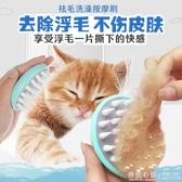 貓梳子脫毛梳貓毛清理器狗狗去浮毛梳毛刷掉毛寵物貓咪專用除毛器  ◣怦然心動◥