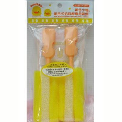 黃色小鴨 組合式奶瓶刷專用刷頭(2入)