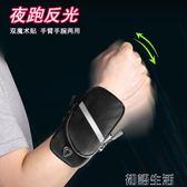 新款跑步手機臂包男女通用戶外健身裝備運動臂套臂袋防水腕包 初語生活館