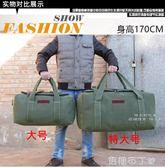 超大容量手提旅行包帆布男女行李包袋裝被子搬家收納包大號待產包  一米陽光