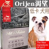 【培菓平價寵物網】(送同款飼料1kg*2包)Orijen渴望》低卡犬 全新更頂級-11.4kg