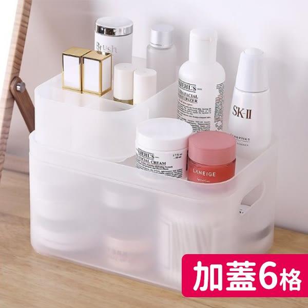 收納盒 日系簡約風透明磨砂置物盒-加蓋6格【BNP070】收納女王