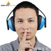 代爾塔隔音耳罩 專業降噪音睡眠學習護耳器防呼嚕噪聲工廠用耳罩  初語生活