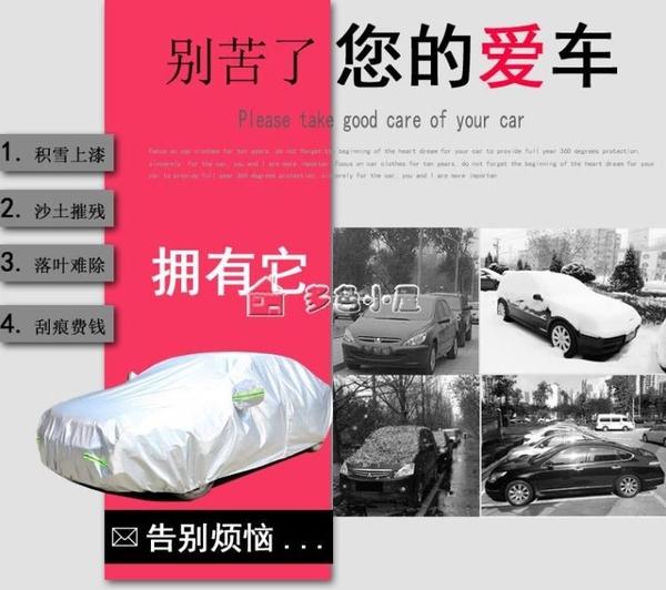 汽車防曬罩北京現代菲斯塔專用車衣車罩防曬防雨隔熱厚遮陽汽車套外披款 多色小屋