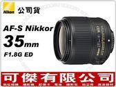 Nikon AF-S  35mm F1.8G ED FX 全幅 總代理公司貨 可傑