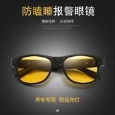 日夜視兩用墨鏡司機駕駛防遠光瞌睡疲勞開車報警提醒護目太陽眼鏡