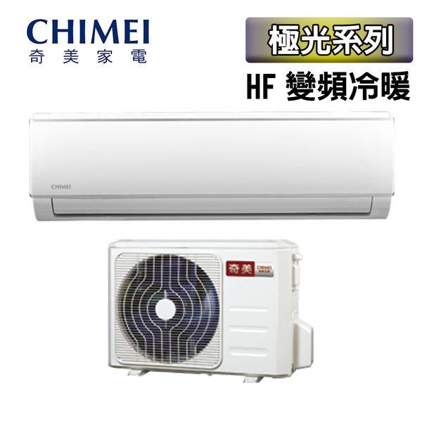 好禮送【奇美】11-14坪變頻冷暖分離式冷氣RB-S72HF1/RC-S72HF1