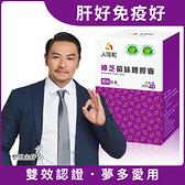 【人可和】國家三認證樟芝(60粒/瓶)-靈芝之王多醣體高達20%
