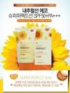 The face shop 完美防曬乳 防曬霜 SPF50+ PA+++ 隔離霜 隔離乳 長效型防曬