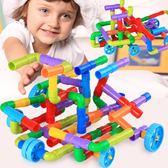 塑料拼插拼裝水管道積木兒童玩具LJ1263『miss洛羽』
