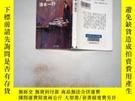 二手書博民逛書店日文書一本罕見一瞬寵兒Y198833