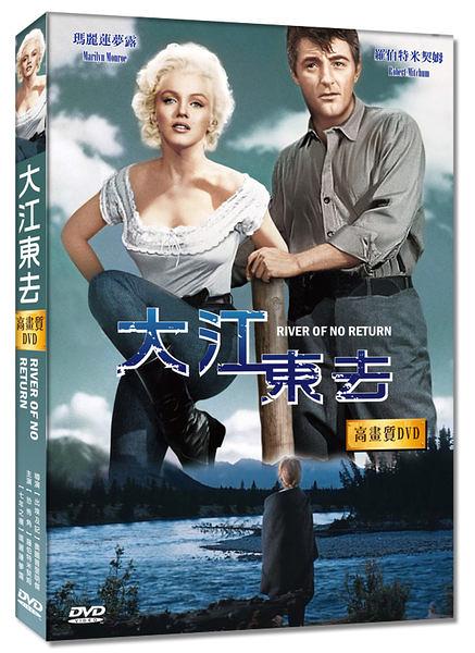 新動國際【大江東去】RIVER OF NO RETURN - DVD