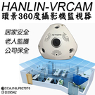 HANLIN-VRCAM 360度 環景...
