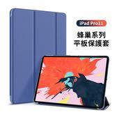 智能休眠 蘋果平板皮套 new iPad Pro11 2018  平板皮套 蜂巢 散熱 保護套 三折支架 商務殼 保護殼