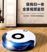 掃地機 鬆下掃地機器人家用全自動智慧吸塵器超薄吸小米石頭吸擦地機拖地 雙12