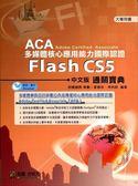 (二手書)Flash CS5中文版:ACA多媒體核心應用能力國際認證通關寶典