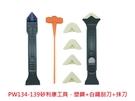 PW134-139 矽利康工具塑鋼+白鐵刮刀+抹刀三件組工具/抹平工具 台灣製 Orix