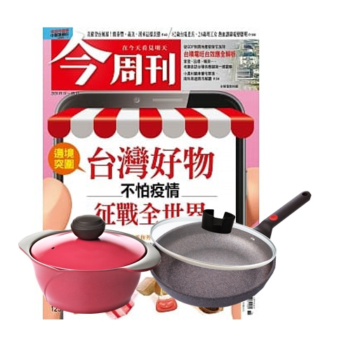 《今周刊》1年52期 贈 韓國 Glasslock CHEF TOPF 不沾雙鍋組