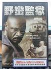挖寶二手片-P03-185-正版DVD-電影【野蠻監獄】-文雷姆斯 文森盧斯雷恩夏儂(直購價)