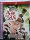 挖寶二手片-0B03-230-正版DVD-電影【出神入化】-少年福爾摩斯 雨人導演(直購價)
