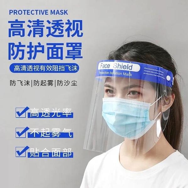 防飛沫面罩防疫面罩防曬面罩防霧高清透明舒適護目鏡時尚防飛沫廚房防油煙防護鏡