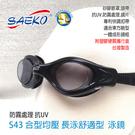 [ 台灣製 SAEKO ] S43 合型...