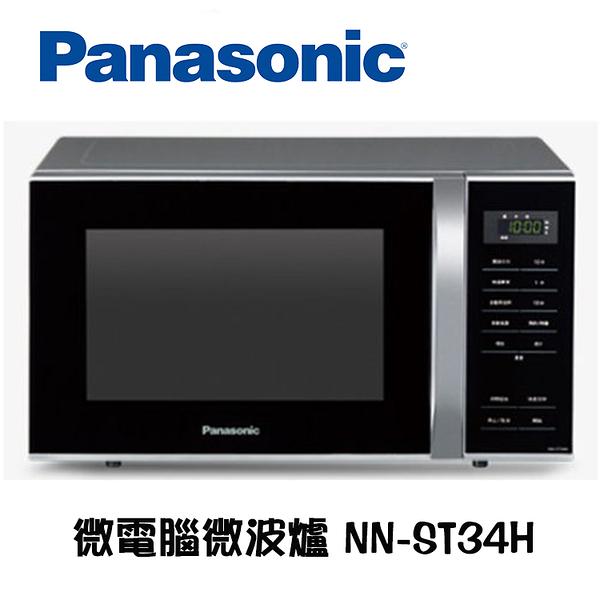 (現貨)Panasonic 國際牌 25公升 微電腦微波爐 NN-ST34H ※原廠公司貨