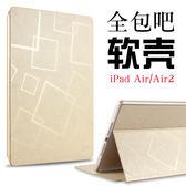 AP蘋果ipad6保護套air2硅膠防摔外殼平板電腦ipda皮套air1全包邊 自由角落