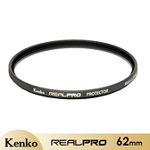 【KENKO】62mm REAL PRO PROTECTOR 防潑水多層鍍膜保護鏡 (公司貨)