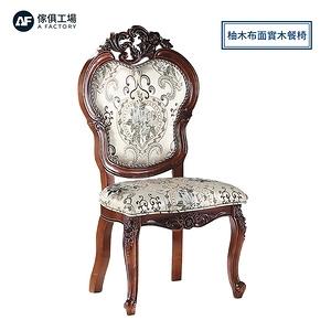 傢俱工場-柚木 布面實木餐椅