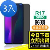 [24H 台灣現貨] OPPO R17 9H 防窺 鋼化玻璃膜 手機 螢幕 保護貼 完美服貼 高硬度-超值3入組