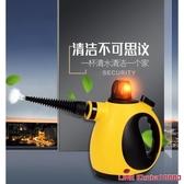 蒸汽清洗機蒸汽清潔機家用高溫高壓消毒除菌廚房空調油污油機清洗機 JDCY潮流