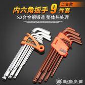 五金工具內六角扳手套裝單個梅花內六方螺絲刀六棱角扳手t型組套 優家小鋪