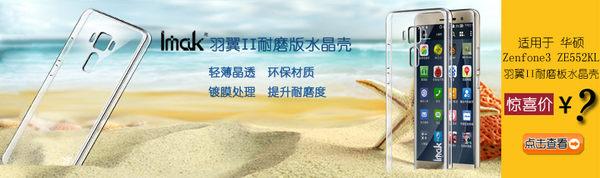 華碩 ZenFone 3 ZE552KL 艾美克羽翼二耐磨版水晶殼 ASUS ZE552KL imak 5.5吋透明保護殼 素材殼可貼鑽