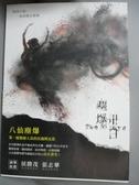 【書寶二手書T1/社會_IAT】塵爆卅日_白象文化事業有限公司