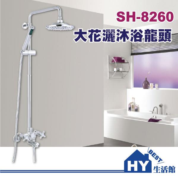 花灑系列 SH-8260 大花灑沐浴龍頭 花灑蓮蓬頭 日本芯 台製《HY生活館》水電材料專賣店
