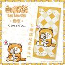 白爛貓Lan Lan Cat 臭跩貓-滿版印花浴巾(菱格)